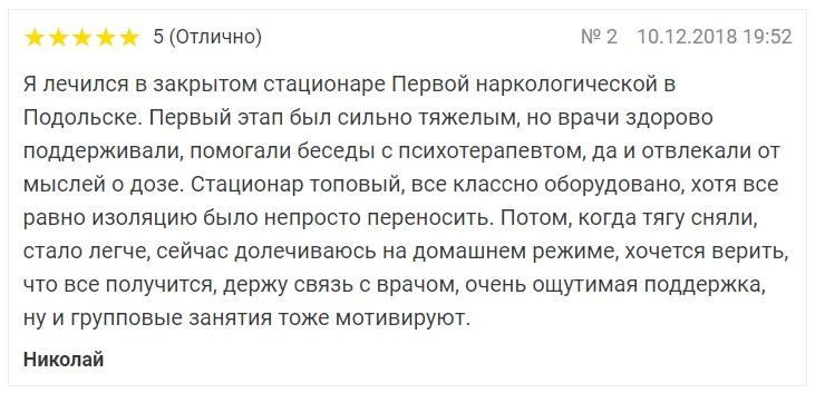 """отзывы о клинике """"ПНК"""" в Белоомуте"""