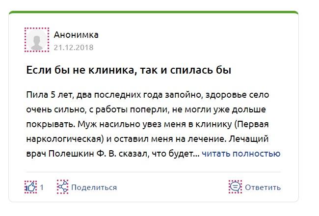 """""""Первая Наркологическая Клиника"""" Белоомут отзывы"""